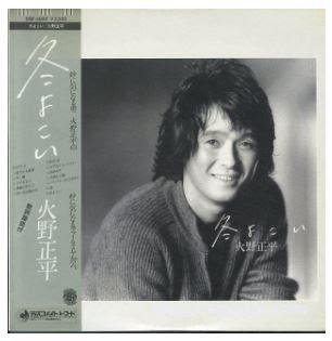 日野正平 LP.JPG