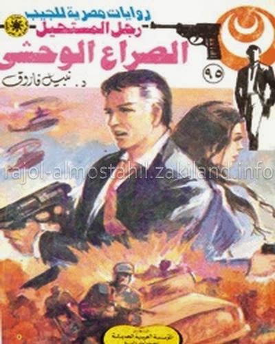 قراءة تحميل الصراع الوحشي أدهم صبري رجل المستحيل نبيل فاروق