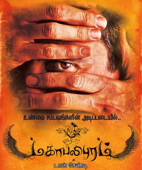 மகாபலிபுரம் Mahabalipuram movie