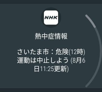 [notice_nhkapp%5B3%5D]