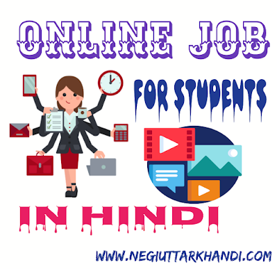 Online Job for Students in Hindi