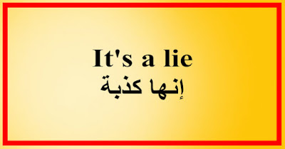 It's a lie إنها كذبة