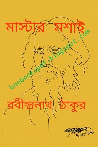 মাস্টার মশাই - রবীন্দ্রনাথ ঠাকুর