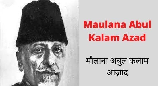 Maulana Abul Kalam Azad Biography in Hindi