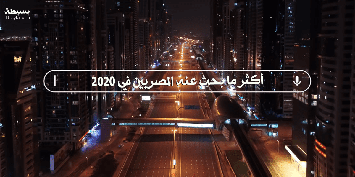 اكثر ما بحث عنه المصريون على جوجل فى عام 2020