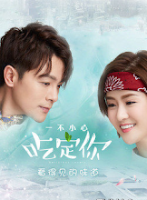 Delicious Lovers China Web Drama