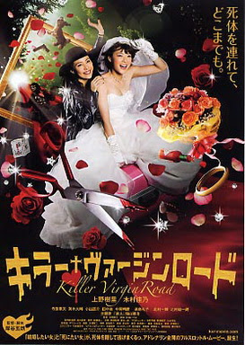 [MOVIES] キラー・ヴァージンロード / Killer Bride's Perfect Crime (2009)