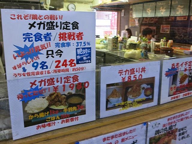 店頭に貼られたメガ盛り定食、デカ盛り丼の写真付きメニュー