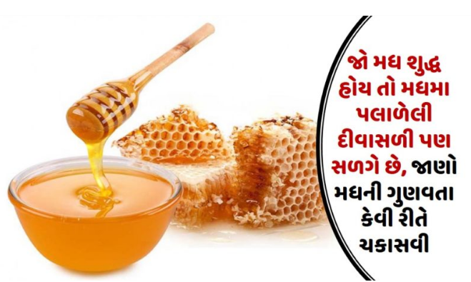 Identify and use pure honey
