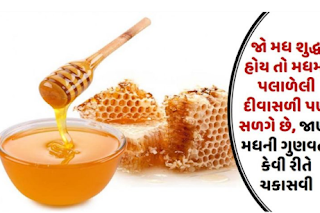 Identify and use pure honey by clicking to know the method and identify fake honey