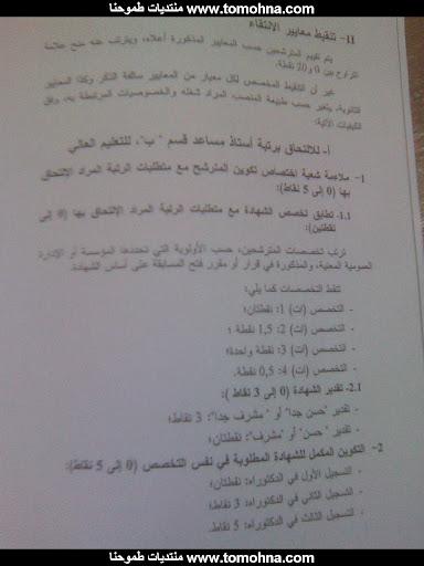 قانون التوظيف على اساس الشهادة 02