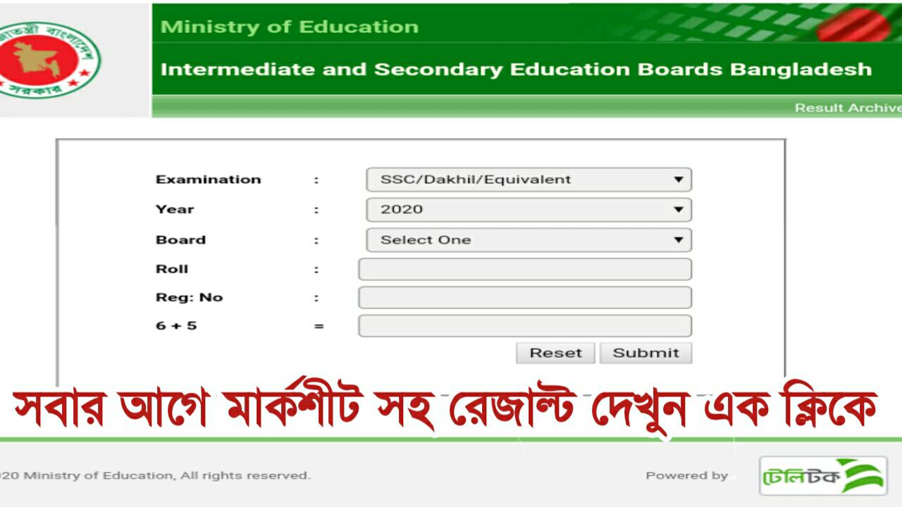 এস এস সি রেজাল্ট দেখুন মার্কসীট সহ সবাই আগে || কোন জামেলা ছাড়া এক ক্লিকে || Bangladesh Education Result ||