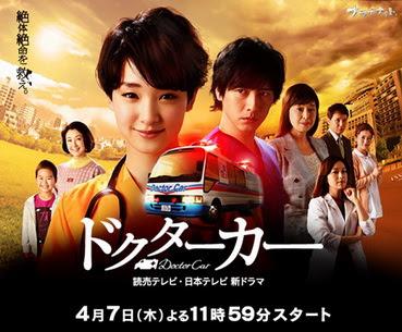 [ドラマ] ドクターカー ~絶体絶命を救え~ (2016)