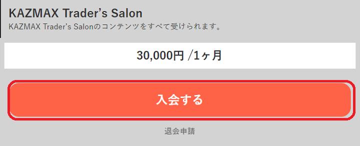 KAZMAXサロン 入会する.png