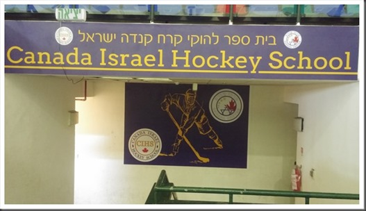 Canada-Israel-Hockey-School_thumb4
