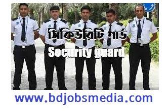 Security Guard Job Vacancies - Security Guard Job Opportunity - সিকিউরিটি গার্ড নিয়োগ বিজ্ঞপ্তি - Security Guard Job Opportunity 2022 - সিকিউরিটি গার্ড নিয়োগ বিজ্ঞপ্তি  ২০২২