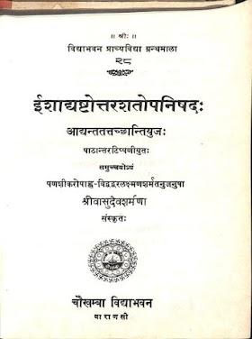 Isha Etc 108 Upanishads - ईशादि अष्टाेत्तरशताेपनिषद् Vasudev Lakshman Pansikar