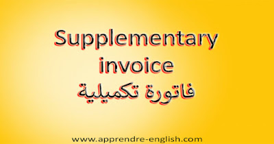 Supplementary invoice فاتورة تكميلية