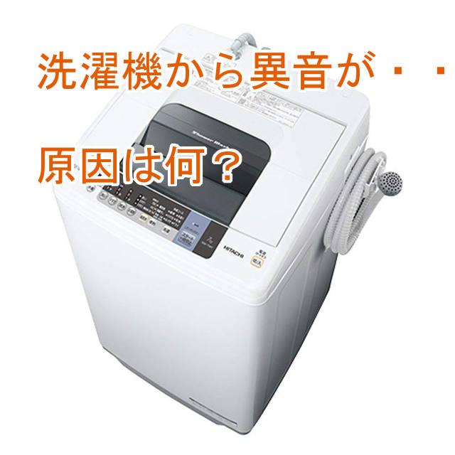 洗濯機から異音がする