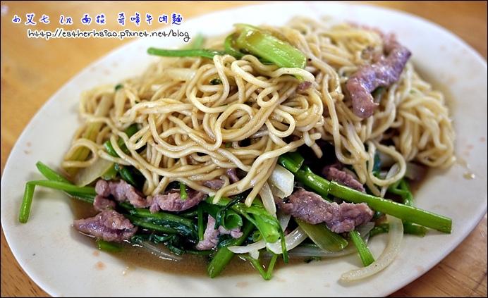 24 炒牛肉麵