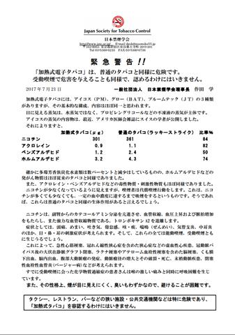 nihonkinen thumb%255B2%255D - 【禁煙/IQOS】日本禁煙学会がIQOS/Ploom Tech/Gloも「通常のタバコと同様に危険である」と健康被害を「【加熱式電子タバコ】緊急警告!」として発表する!!