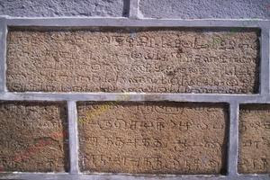 Thalaichangadu Temple Inscriptions