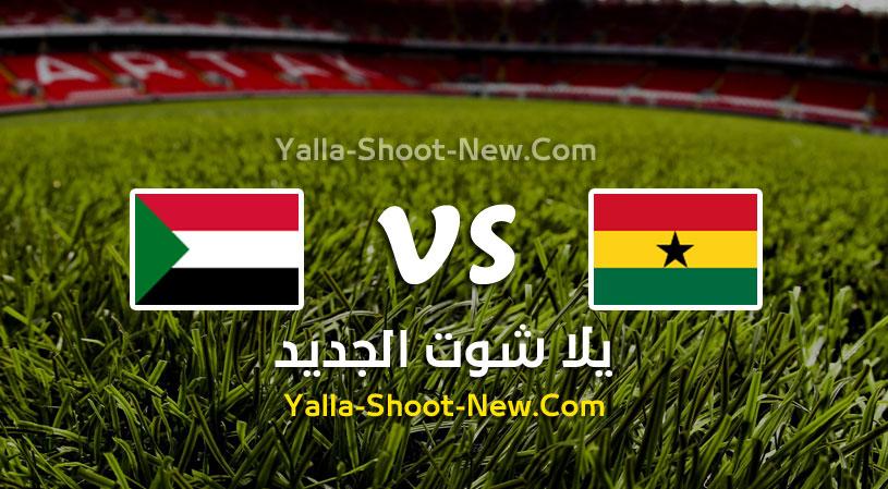 مباراة غانا والسودان