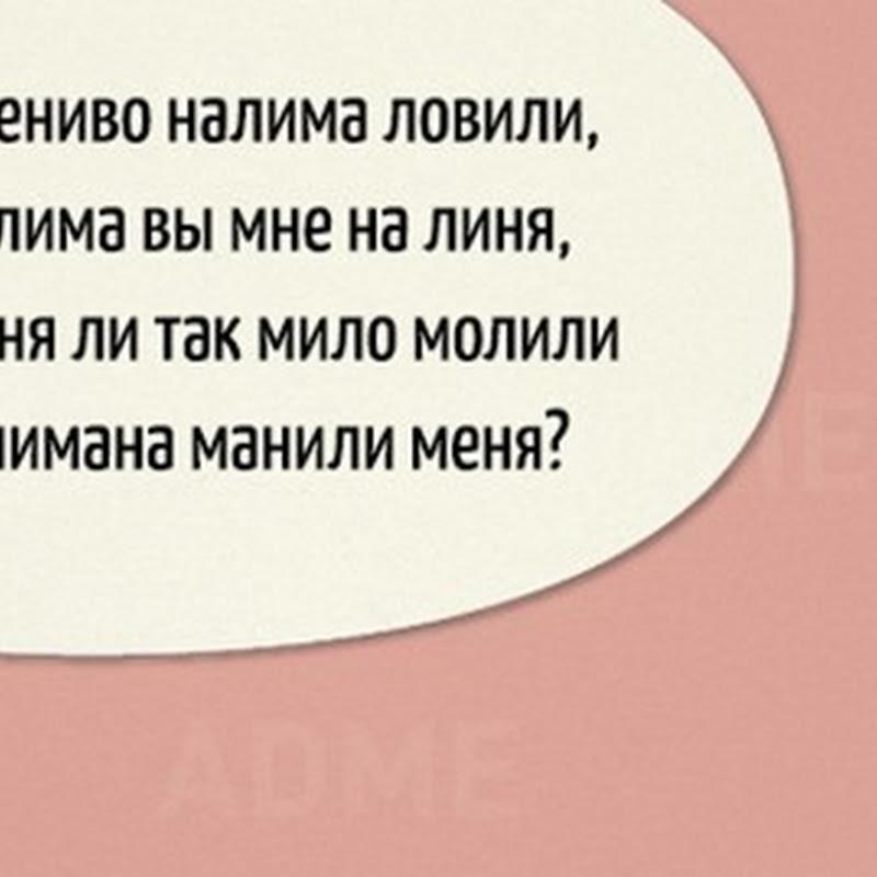 Самые сложные скороговорки в русском языке