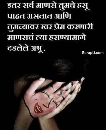 Dunia me log tumhari hunsi dekhate hai par jo sachcha pyar karta hai vo hansi ke peechhey ka dard bhi dekh leta hai - Sad pictures