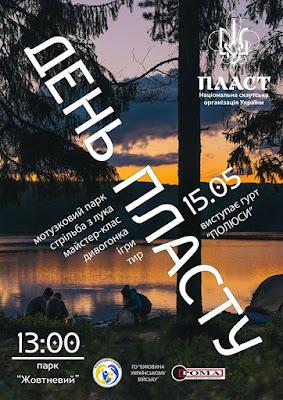 15 травня 2016 року в м.Чернівці в Жовтневому парку відбудеться святкування Дня Пласту.