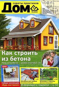 Читать онлайн журнал<br>Дом (№4 апрель 2016)<br>или скачать журнал бесплатно