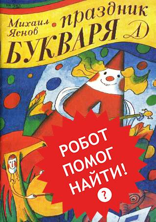 Михаил Яснов Праздник букваря СССР