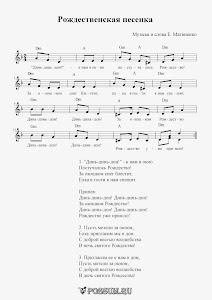"""Песня """"Рождественская песенка"""" Музыка и слова Е. Матвиенко: ноты"""