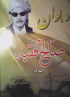 ديوان صالح فقيه