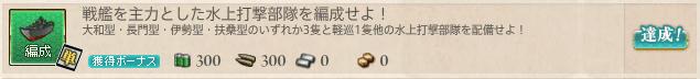 艦これ_編成_戦艦を主力とした水上打撃部隊を編成せよ_01.png