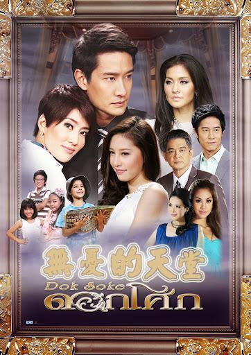 Chuyện Tình Lọ Lem - Today TV 2012