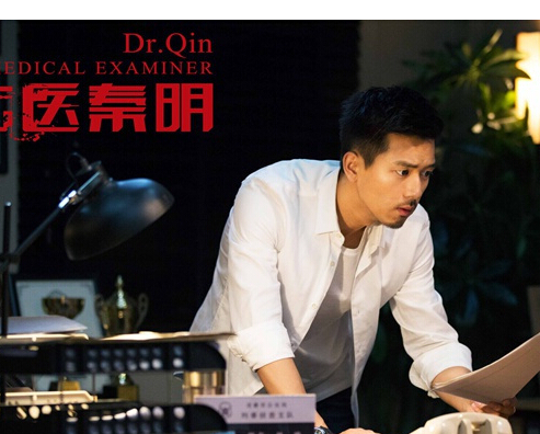 Medical Examiner Dr. Qin China Web Drama