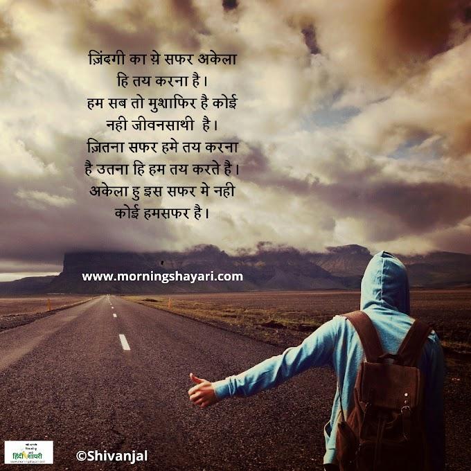 अकेला  शायरी हिंदी में Alone Shayari in Hindi