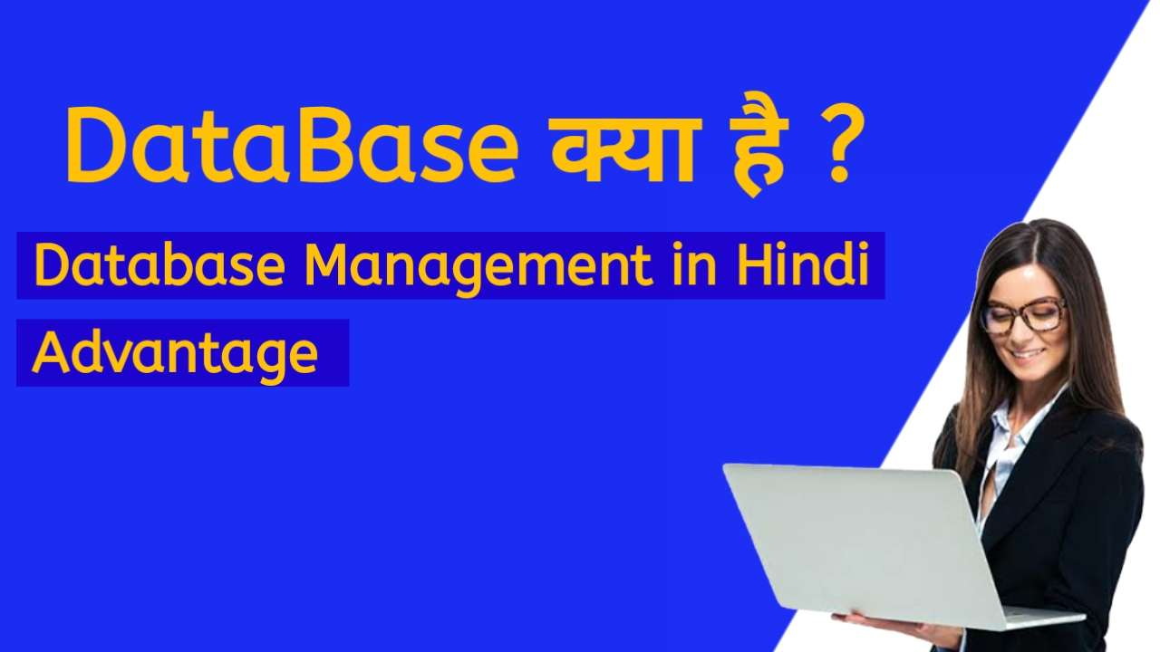 What is Database in Hindi ? Advantages of DBMS