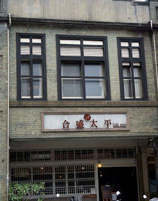 「太平醫院」對大家來說應該都不是很熟悉對吧!換個名稱大家應該都知道...那就是「合盛太平Cafe Story」。