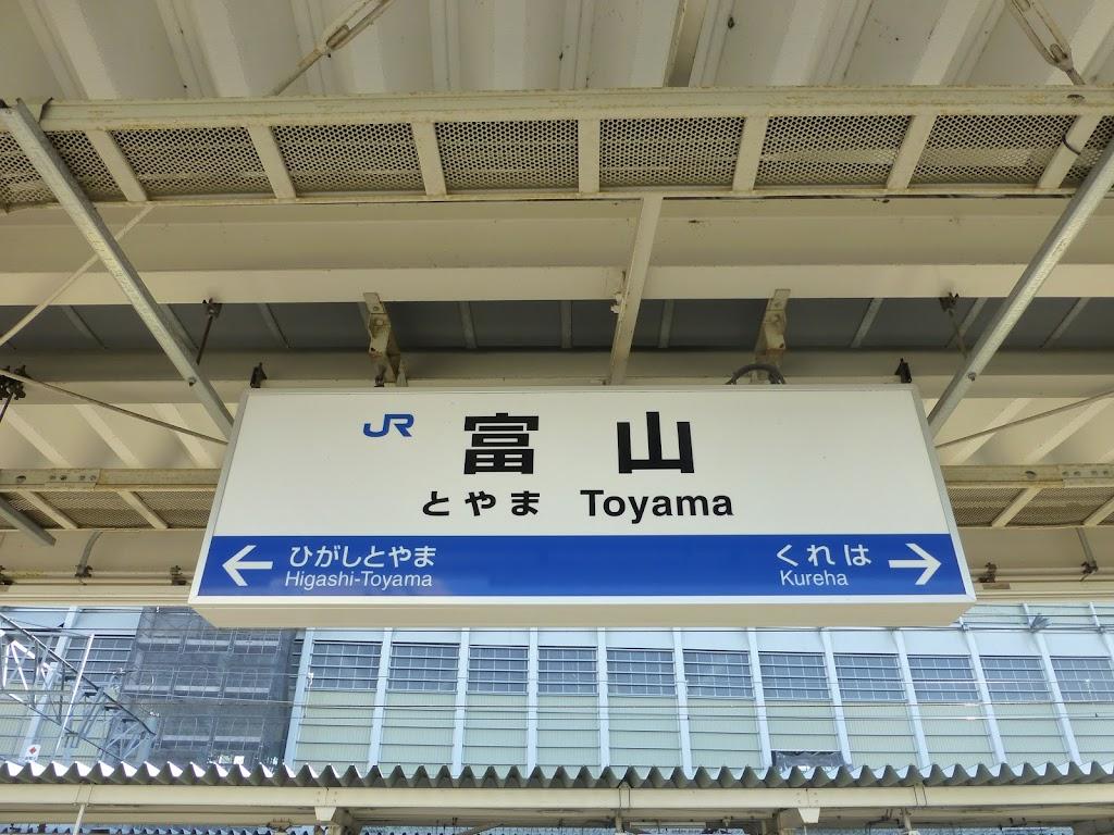 JR北陸本線富山駅駅名標
