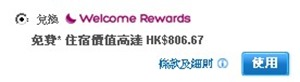 2015-03-12_223207 Welcome 1 night rewards