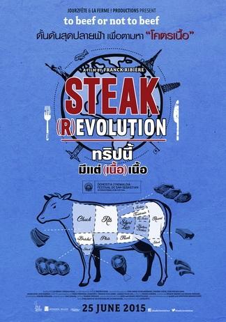 Steak (R) Evolution (2014) ทริปนี้มีแต่ (เนื้อ) เนื้อ