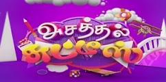 Asathal Chutties 15-1-2017 Maattu Pongal Special