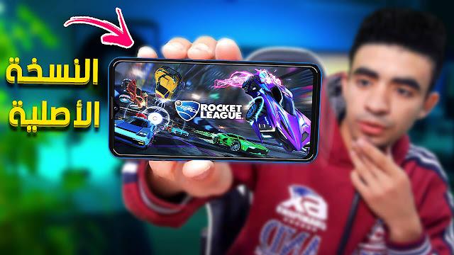 تحميل لعبة Rocket League للموبايل الأندرويد برابط مباشر