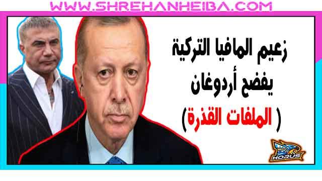 زعيم المافيا التركية يفضح أردوغان (الملفات القذرة )