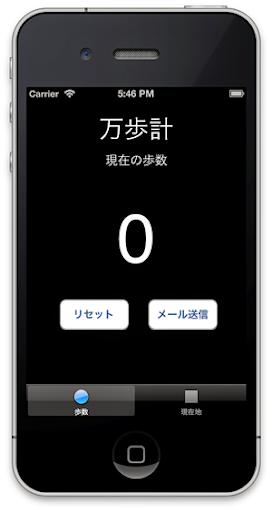 歩数 計 仕組み Iphone