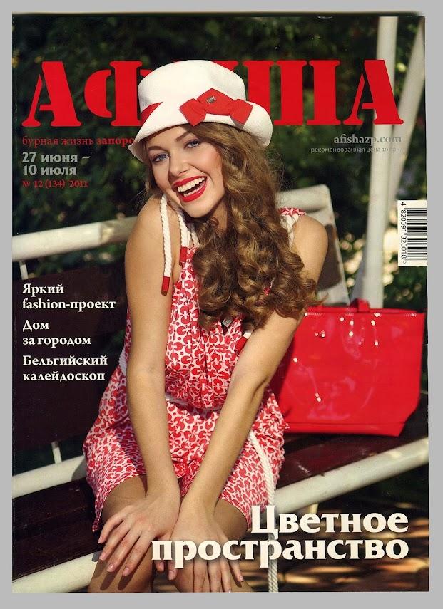 Афиша 2011