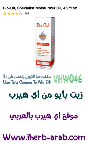 زيت بايو اويل Bio-Oil, Specialist Moisturizer Oil, 4.2 fl oz
