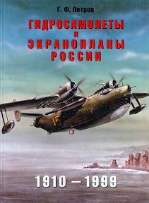 Гидросамолеты  и  экранопланы  России